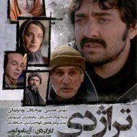 دانلود فیلم ایرانی تراژدی لینک مستقیم