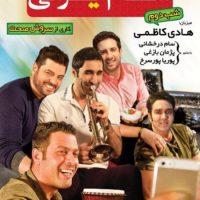 دانلود سریال شام ایرانی قسمت دوم ۲ ( فصل ششم )