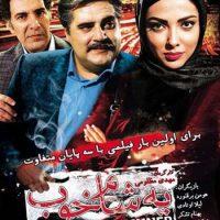 دانلود فیلم ایرانی یه شام خوب لینک مستقیم