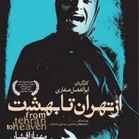 دانلود فیلم ایرانی از تهران تا بهشت لینک مستقیم