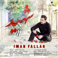 دانلود موزیک ویدیو ایمان فلاح به نام شهید