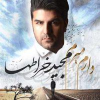 دانلود آلبوم مجید خراطها به نام دارم میرم