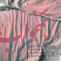 دانلود آهنگ محسن چاوشی به نام همخواب