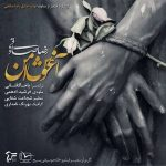 دانلود موزیک ویدیو رضا صادقی به نام آغوش امن