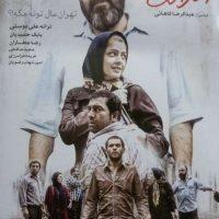 دانلود فیلم ایرانی استراحت مطلق لینک مستقیم