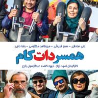 دانلود فیلم ایرانی همسر دات کام لینک مستقیم