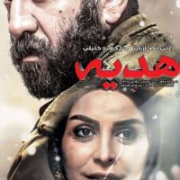 دانلود فیلم ایرانی هدیه لینک مستقیم