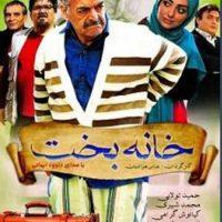 دانلود فیلم ایرانی خانه بخت لینک مستقیم