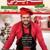 دانلود سریال شام ایرانی قسمت چهارم ۴ ( فصل ششم )