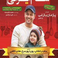 دانلود سریال شام ایرانی قسمت سوم ۳ ( فصل ششم )