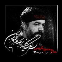 دانلود مداحی محمود کریمی شب نهم محرم ۹۴