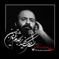 دانلود مداحی هلالی شب دهم محرم ۹۴