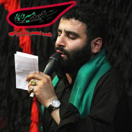 دانلود مداحی مهدی میرداماد شب نهم محرم ۹۴