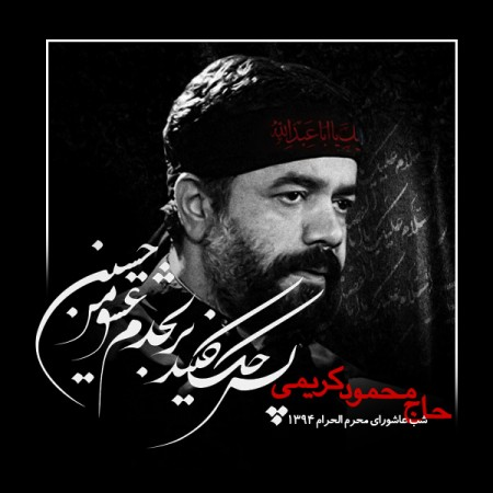 دانلود مداحی محمود کریمی شب دهم محرم ۹۴