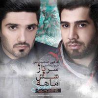 دانلود آلبوم فریبرز خاتمی و شاهین جمشیدپور به نام سرباز شش ماهه