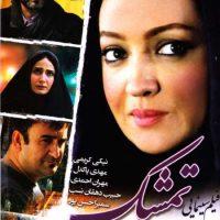 دانلود فیلم ایرانی تمشک لینک مستقیم