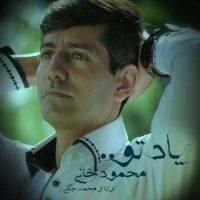 دانلود آهنگ محمود خانی به نام یاد تو