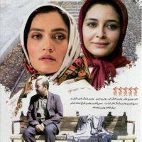 دانلود فیلم ایرانی خداحافظی طولانی با لینک مستقیم