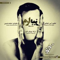 دانلود آهنگ محمد حسین به نام بیزارم