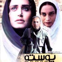 دانلود فیلم ایرانی پوسته لینک مستقیم