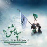 دانلود آلبوم احمد سولو به نام سپاه عشق ۳