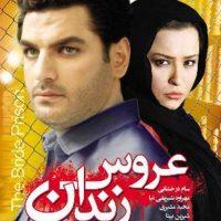 دانلود فیلم ایرانی عروس زندان با لینک مستقیم