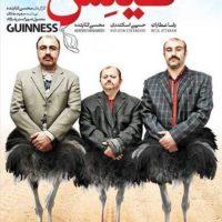 دانلود فیلم ایرانی گینس با لینک مستقیم
