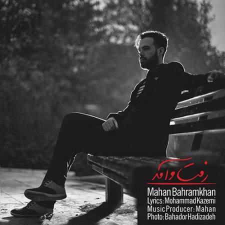 دانلود آهنگ ماهان بهرام خان به نام رفت و آمد