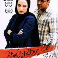 دانلود فیلم ایرانی پریدن از ارتفاع کم با لینک مستقیم