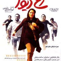 دانلود فیلم ایرانی رخ دیوانه با لینک مستقیم