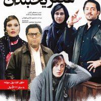 دانلود فیلم ایرانی عصر یخبندان با لینک مستقیم