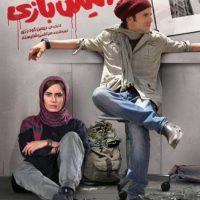 دانلود فیلم ایرانی آتیش بازی با لینک مستقیم