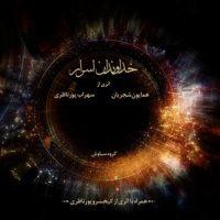 دانلود آلبوم همایون شجریان به نام خداوند اسرار