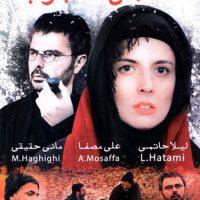 دانلود فیلم ایرانی آسمان محبوب با لینک مستقیم