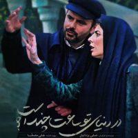 دانلود فیلم ایرانی در دنیای تو ساعت چند است با لینک مستقیم