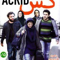 دانلود فیلم ایرانی گس با لینک مستقیم