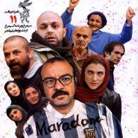 دانلود فیلم ایرانی من دیه گو مارادونا هستم با لینک مستقیم