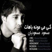 دانلود آهنگ مسعود مسعودیان به نام کی میمونه