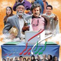 دانلود فیلم ایرانی ایران برگر با لینک مستقیم