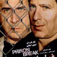 دانلود فیلم ایرانی فرار از زندان با لینک مستقیم
