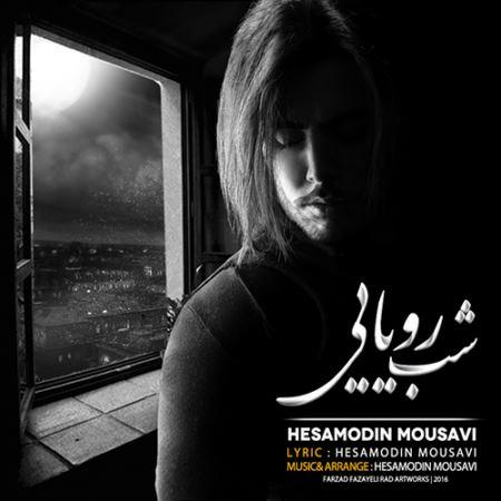 دانلود آهنگ حسام الدین موسوی به نام شب رویایی
