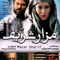 دانلود فیلم ایرانی مزار شریف با لینک مستقیم