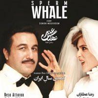 دانلود فیلم ایرانی نهنگ عنبر با لینک مستقیم