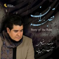 دانلود آلبوم سالار عقیلی به نام قصه باران