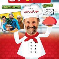 دانلود سریال شام ایرانی فصل هفتم قسمت دوم ۲