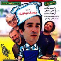 دانلود سریال شام ایرانی فصل هفتم قسمت اول ۱