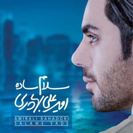 دانلود آهنگ امیر علی بهادری به نام بی خداحافظی