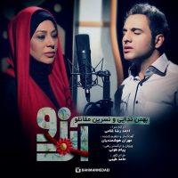 دانلود آهنگ بهمن ندایی و نسرین مقانلو به نام آرزو