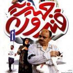 دانلود فیلم خانه قندون جهیزیه با لینک مستقیم
