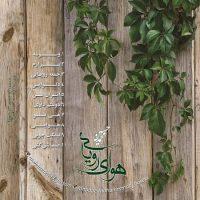دانلود آلبوم محمد حسین به نام هوای رویایی